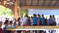 """""""中国海南·柬埔寨光明行""""第五次行动首日筛查病患222人"""