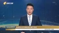 沈晓明会见中粮集团总裁于旭波