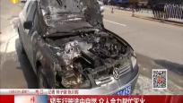 轎車行駛途中自然 眾人合力幫忙滅火