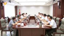 刘赐贵在与中央编办调研组座谈时指出:围绕自贸试验区和自贸港建设需求 深化体制机制改革创新