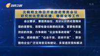 沈晓明主持召开省政府常务会议 研究优化营商环境 稳就业等工作