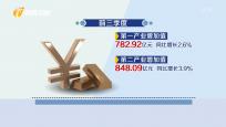 今年前三季度海南全省地区生产总值3865.79亿元 同比增长5.5%