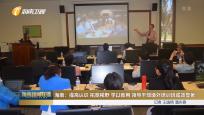 海南:提高认识 拓宽视野 学以致用 领导干部境外培训班成效显著