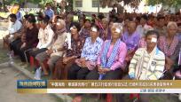 """""""中国海南·柬埔寨光明行""""第五次行动举行启动仪式 已顺利完成88名患者复明手术"""