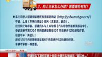 """普通货车下月起可网上年审 出租汽车驾驶员""""两证合一"""""""