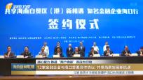 """(凝心聚力 推进""""两个确保""""百日大行动)12家金融企业与海口签署合作协议 共享海南发展新机遇"""