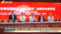 """海南:""""光彩事业""""电商平台上线 助推脱贫攻坚"""