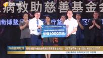 海南博鳌乐城白血病救助慈善基金会成立 《我不是药神》主创团队捐赠1000万元