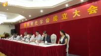 海南省史学会成立 传承发展海南优秀历史文化