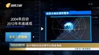 北斗导航综合应用平台落地海南