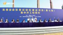 海南自由貿易試驗區建設項目(第七批)集中開工和簽約 開工項目129個 簽約項目45個 沈曉明宣布開工