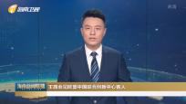 王路會見歐盟中國聯合創新中心客人