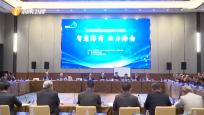 世界海商领袖投资推介研讨会暨广东省海南商会第四届理事会就职大会在广州举行 毛万春出席并讲话