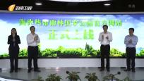 海南热带雨林国家公园官方网站正式上线 李军出席启动仪式
