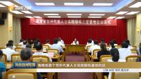 海南省首个党外代表人士实践锻炼基地启动