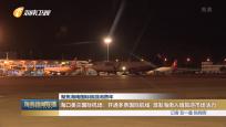 聚焦海南国际旅游消费年 海口美兰国际机场:开通多条国际航线 激发海南入境旅游市场活力