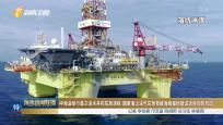 中海油举行首次深水井控应急演练 国家海上油气应急救援海南基地建设项目同时启动