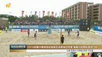 2019全国沙滩排球巡回赛总决赛海口开赛 海南沙排男队获开门红