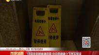 18层住宅楼电梯停用 住户爬楼梯上下苦不堪言