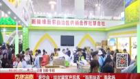 """冬交会:扶贫展区产品多""""海南味道""""美名扬"""