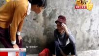 九旬阿婆走失迷路 民警出妙招幫忙找到家人