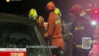 車輛撞上高速護欄 駕駛員被困消防救援