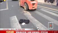 姐弟倆放學路上被撞 弟弟被卷入叉車車底