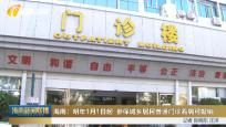 海南:明年1月1日起 參保城鄉居民普通門診看病可報銷