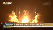 長征五號遙三運載火箭飛行試驗任務取得圓滿成功