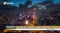 海南衛視紀錄片《中國喜事》獲國家廣電總局點贊