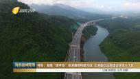 """特寫:海南""""田字型""""高速路網構建完成  交通基礎設施建設實現大飛躍"""