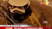 轿车冲向施工人员  执勤民警舍身救人被撞伤