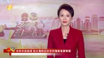 中共中央批準 孫大海同志任中共海南省委常委