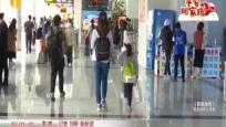 关注春运:省内客流逐渐增多 3天后迎节前高峰
