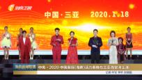 中免?2020 中國國際(海南)活力春晚在三亞海棠灣上演