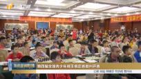 第四屆全國青少年棋王棋后賽儋州開賽