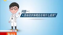 海南严格落实新型冠状病毒防控措施 成立省级专家组