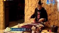 最海南 五色织就千年史(上)