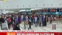 海南已确诊4例新型肺炎病例 均从武汉抵达海南