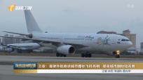 三亚:首架外航喷涂城市图标飞机亮相 提高城市国际知名度