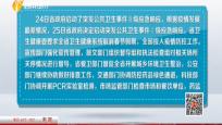 1月25日省政府决定启动突发公共卫生事件I级应急响应