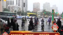 """新春特别策划""""跨阅海南""""——智慧交通篇"""