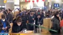 上海:136名医务人员 除夕夜紧急驰援武汉
