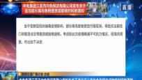 中免集团三亚市内免税店有限公司发布关于适当延长离岛免税提货或验核时间的通知