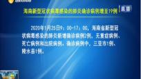 海南省卫健委发布疫情情况