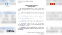 深圳发布肺炎疫情防控重要通告 取消全市一切群众文化活动