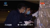 三亚:首批口罩运抵 保障一线医务工作者 免费为市民游客发放