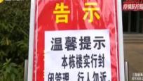昌茂城邦第10棟封閉管理 記者探訪多部門提供保障