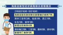 截至今天16時 海南新冠肺炎新增確診病例7例 累計報告130例 新增出院4例