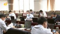 沈曉明主持召開省政府專題會議 研究2020年先導性項目